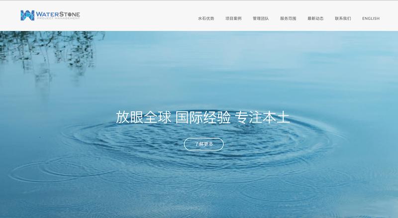 多伦多房地产项目管理公司 多伦多网站制作 北美网站设计 Hilborn Digital 网站开发