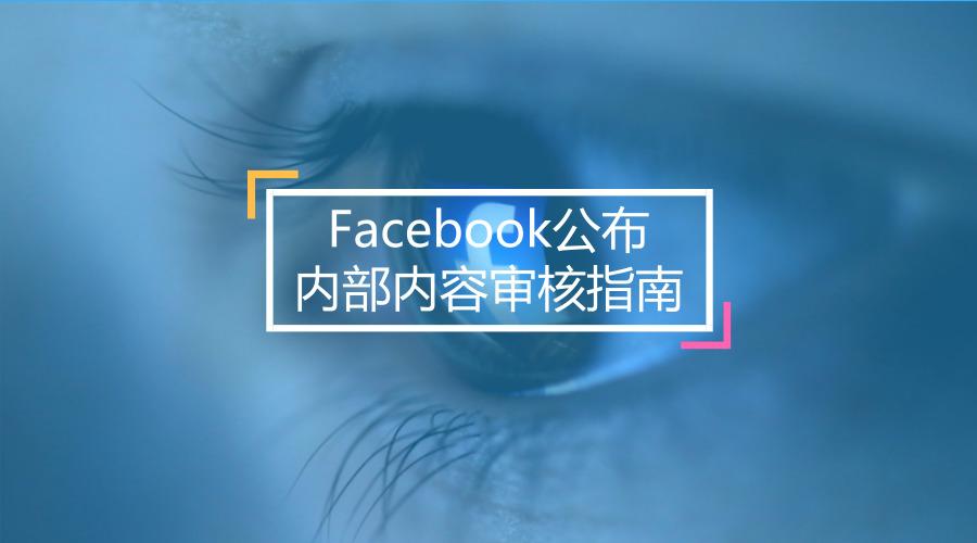 Hilborn Digital - 14 - Facebook公布内部内容审查指南