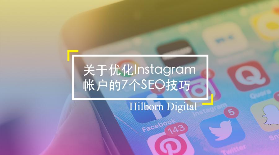 关于优化Instagram帐户的7个SEO技巧